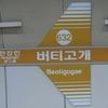 Beotigogae Station