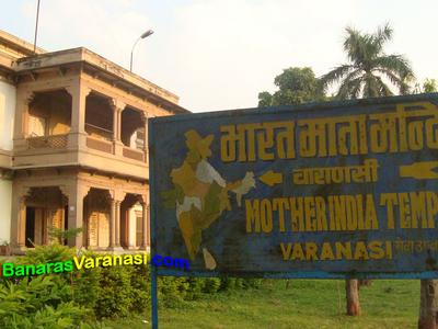 Bharat Mata Temples