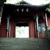 Gateway Of Baidi City,Chongqing