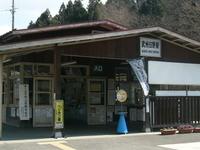 Bushu Hino-Station