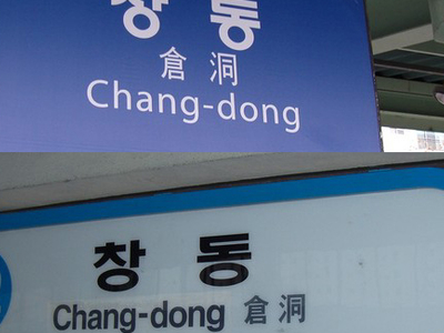 Chang Dong Station
