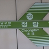 Cheongdam Station