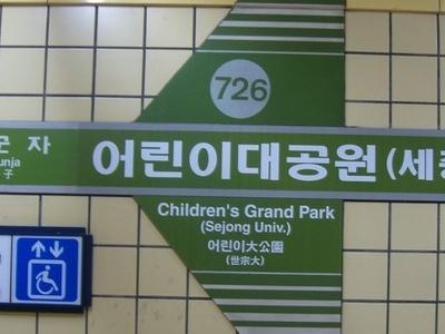 Children's Grand Park Station