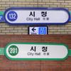 City Hall Station Seoul