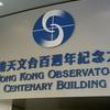 The Hong Kong Observatory Centenary Building