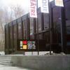 Centre Segal Des Arts De La Scene