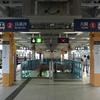 City One Station Platform