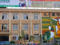 Dafen Village