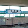 Danggogae Station