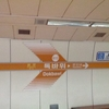 Dokbawi Station