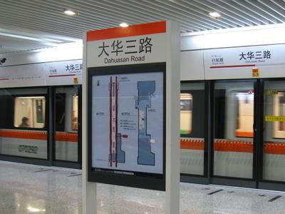 Dahuasan Road Station