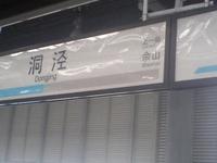 Dongjing Station