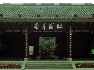 Du Fu con tejado de paja