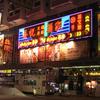 The Sunbeam Theatre At Night