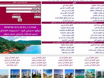Ehjezli Com Online Hotel Bookings  2