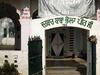 Entrance  Baba Bhole Peer