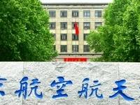 Beihang Universidad