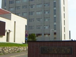 Kitami Instituto de Tecnología de