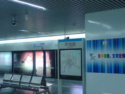 Luheng Road Station