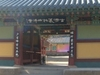 Entrance Of  Baekyangsa