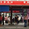 Tianhe Coach Terminal Station
