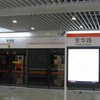 Fanghua Road Station