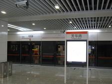 Fanghua Road Station