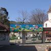 Fukuoka Zoo Entrance