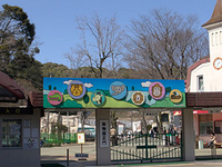 Fukuoka Municipal Zoo y Jardín Botánico