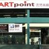 Galeri Art Point