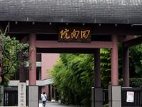 Ekō-in Temple