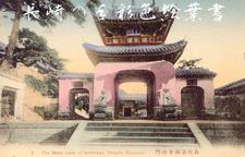 Gate (Taisho)