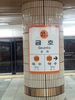 Geumho Station