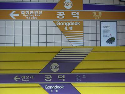 Gongdeok Station