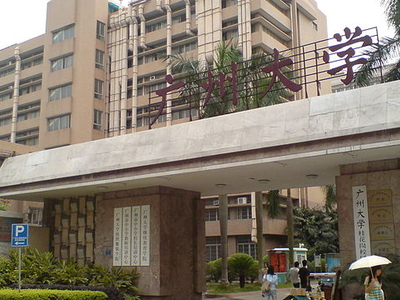 Guangzhou University