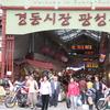 Gyeongdong Market Entrance