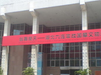 Museo Provincial de Guangdong