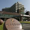Universidad de Gifu