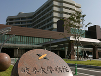 Gifu University