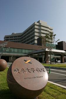 Gifu University Hospital