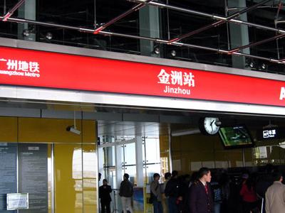 Jinzhou Station