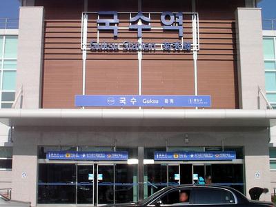 Guksu Station