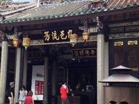 Han Jiang Ancestral Temple of the Penang Teochew Association