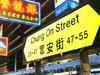 Tsuen  Wan  Night  Chung  On Street  4 7 A