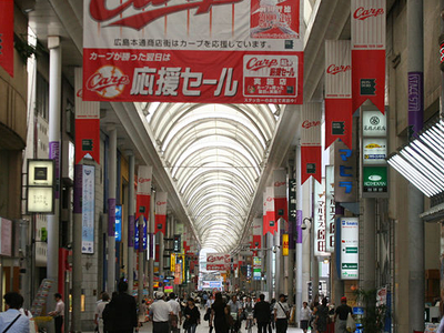 Hondōri Shopping Arcade In Hiroshima