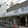 Kamishinjo Station North