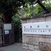 Kowloon Tsai Park Entrance