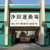 H K Sha Tin Sports Ground Enterance