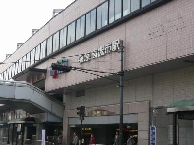 Takatsukishi Station