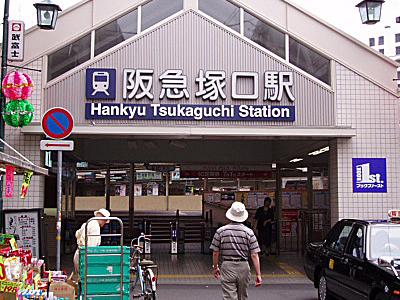 Tsukaguchi Station  North Gate
